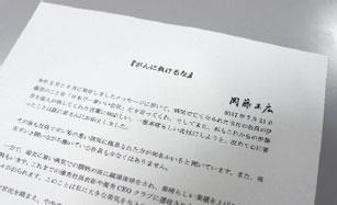 (岡藤社長が全社員にあてたメッセージ)