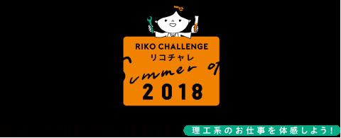 summer of 2018 夏のリコチャレ2018