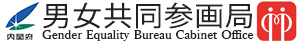 内閣府男女共同参画局 Gender Equality Bureau Cabinet Office