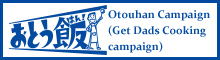 Otouhan Campaign(Get Dads Cooking campaign)