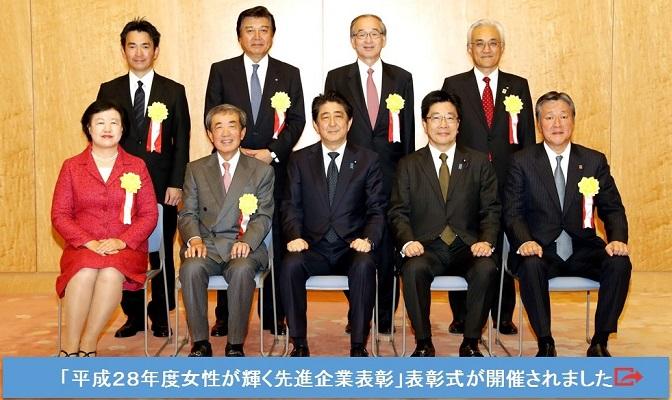 平成25年度男女共同参画に関する表彰受賞者