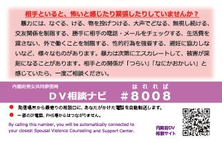 DV相談ナビカード(裏)