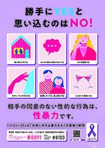 令和2年度女性に対する暴力をなくす運動ポスター